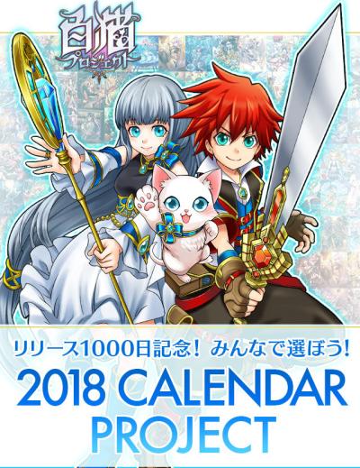 2018カレンダープロジェクト