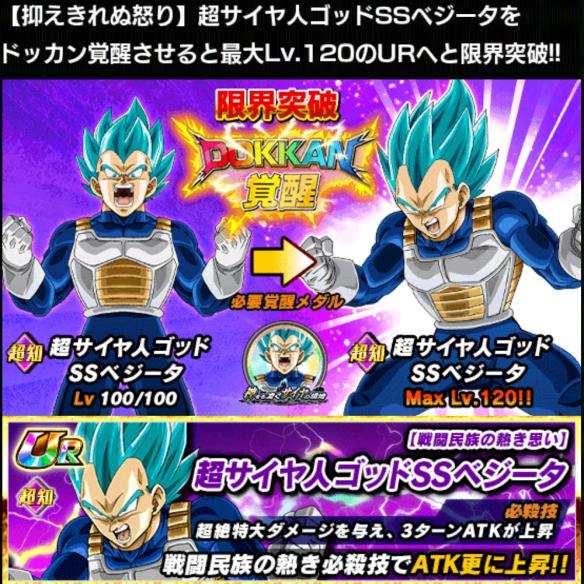 「超サイヤ人ゴッドSSベジータ/抑えきれぬ怒り」をドッカン覚醒!