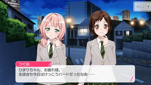 バンドストーリー Afterglow 3・4話