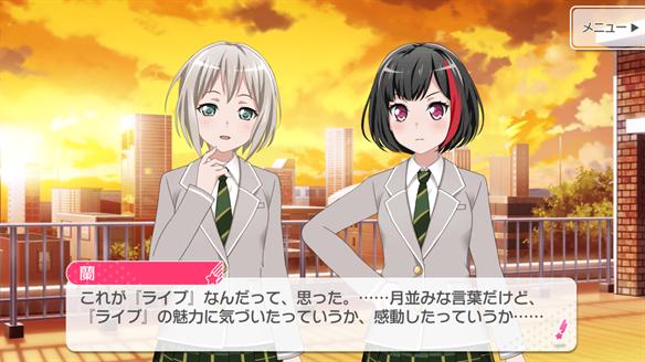 バンドストーリー Afterglow 11・12話