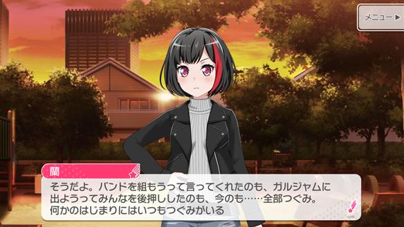 バンドストーリー Afterglow 19・20話