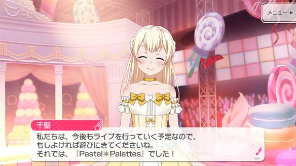 バンドストーリー Pastel*Palettes 3・4話