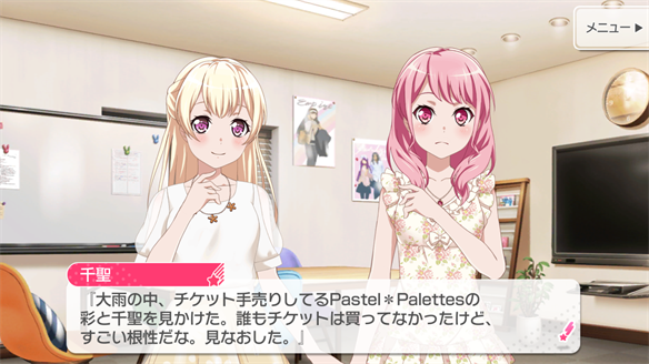 バンドストーリー Pastel*Palettes 13・14話