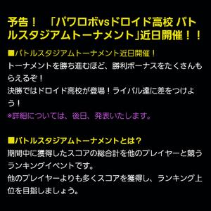 バトスタトーナメントの詳細は後日!