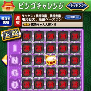 ビンゴチャレンジ6上級のお題15を攻略!