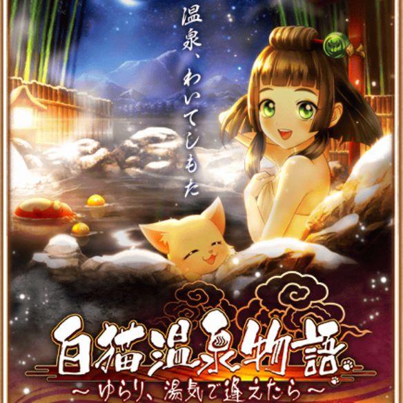 神気解放した白猫温泉物語のキャラクターをランキング形式で発表!