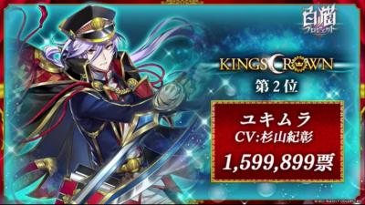 KINGS投票3