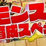 モンスター育成スペシャル前半ロゴ