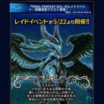 【FFBE】『FINAL FANTASY XIV』のレイドイベントに高難易度クエストが5月22日に登場!
