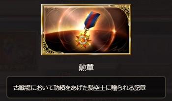 グラブル 「団イベ」の目玉報酬勲章の入手条件をチェック!