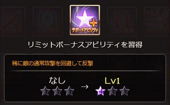 SSR[俊英の双剣士]ランスロットのLB習得サポアビは「希に回避+カウンター」!