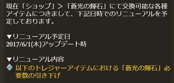 グラブル ゲーム内の「おしらせ」で告知された「蒼光の輝石」交換レート引き下げ。実施は6月1日から。