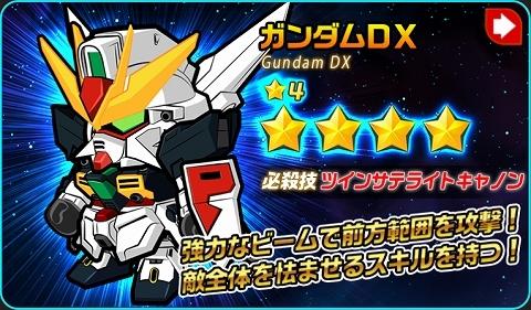 ガンダムDX