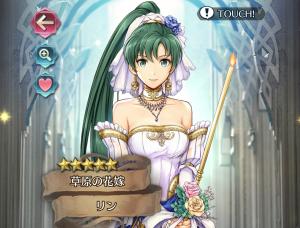 feh 花嫁リン