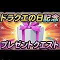 【星のドラゴンクエスト(星ドラ)】ドラクエの日記念キャンペーンの全貌が遂に明らかに!10000ジェムの他にも多くのキャンペーンが!