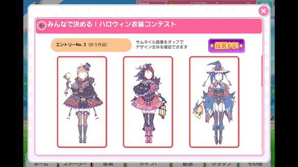 みんなで決める!ハロウィン衣装コンテスト