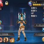 【ナイツクロニクル】怪獣娘コラボ降臨キャラクター「ミクラス」のステータスやスキル、強い点を紹介!
