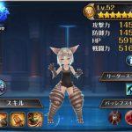【ナイツクロニクル】怪獣娘コラボキャラクター防御力を増加させ火力アップ!「ゴモラ」を紹介!