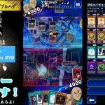 【遊戯王デュエルリンクス】今話題の「三星降格」を使ったレベル7デッキを解説!