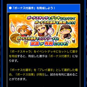 ボーナスキャラは金原いずる・猫神優・須々木清吾!