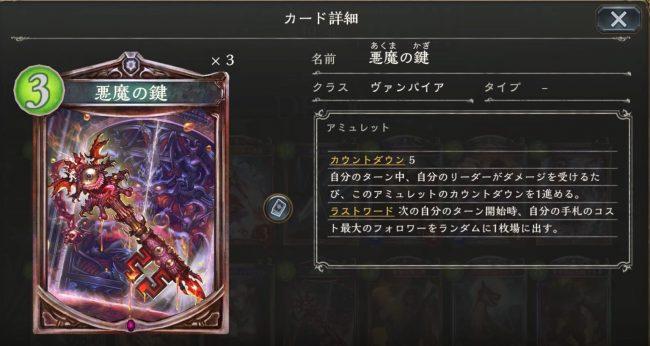 悪魔の鍵のカードステータス情報