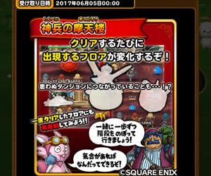 【新イベント】新兵の摩天楼
