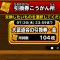 【星の大武道会】引換券・金の枚数