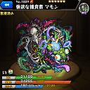 【モンスト】ヤマタケ零や覇者の塔での適正多数、マモンのステータス
