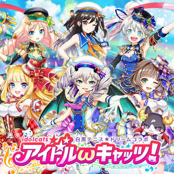 【白猫】アイドルキャッツ総選挙