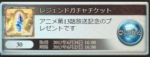 グラブル 13話放送記念レジェンドガチャチケット