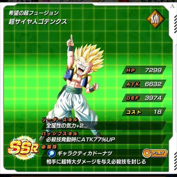 超サイヤ人ゴテンクス/希望の超フュージョン