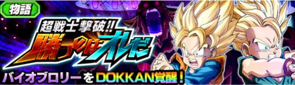 新物語イベント『超戦士撃破!!勝つのはオレだ』
