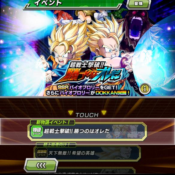 物語イベント『超戦士撃破!!勝つのはオレだ』