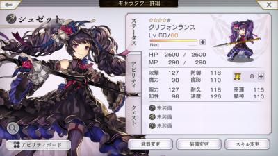 ☆4シュゼット