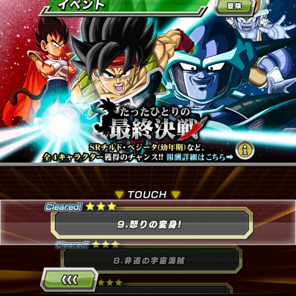 物語イベント『たったひとりの最終決戦』
