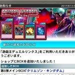 【遊戯王デュエルリンクス】原作アニメでも登場したモンスターが、多数入った新BOXクリムゾン・キングダム!