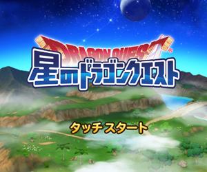【星のドラゴンクエスト】タイトル画面