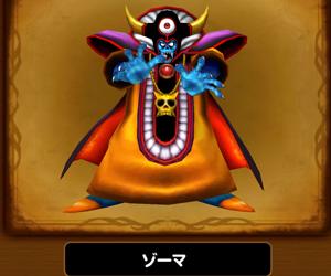 【ギガ伝説級】大魔王ゾーマ