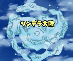 【星のドラゴンクエスト】ツンデラ大陸