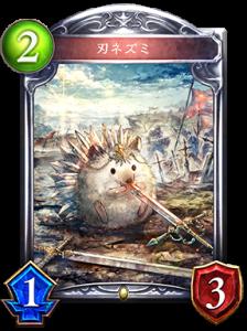 刃ネズミのカード画像