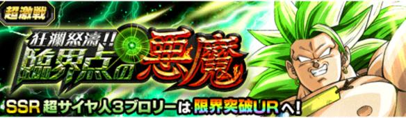 新超激戦イベント開催!!