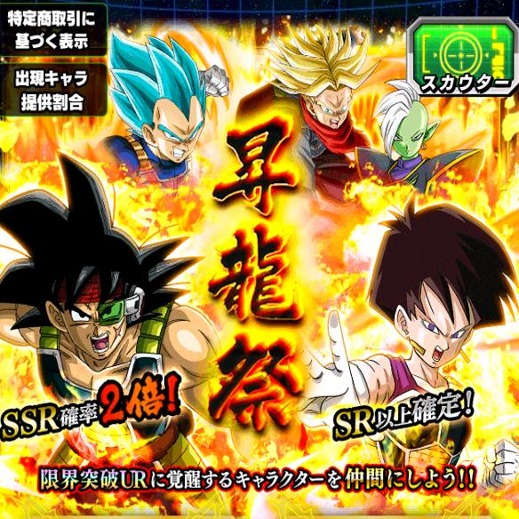 【ドッカンバトル】昇龍祭開催!!SSR出現確率も2倍!!超強力キャラを引き当てる大チャンス!!!!