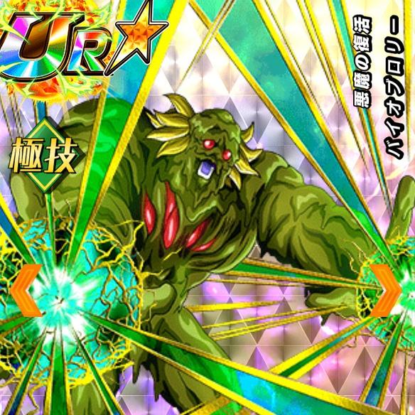 【ドッカンバトル】悪魔の復活バイオブロリーは本当に悪魔のような火力を出せるのか検証してみた!!