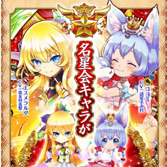 【白猫】名星会コヨミとエスメラルダ