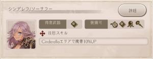 シンデレラ/ソーサラー
