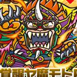 【パズドラ速報】「ビックリマンコラボ」が復活!「ヤ魔モトP」が究極覚醒進化!?