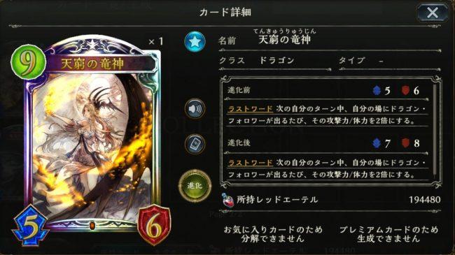 天窮の竜神のカードステータス情報