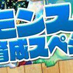 【パズドラ】ピィ確定特殊降臨ダンジョンの周回編成と立ち回り紹介!闇メタ大活躍!
