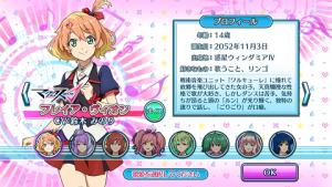 歌姫選択画面