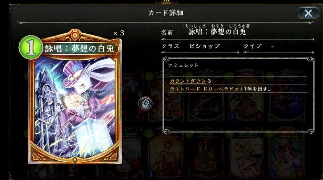 詠唱:夢想の白兎のカードステータス情報